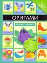 Оригами. Игрушки из бумаги