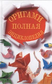 Оригами. Полная энциклопедия