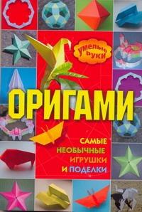 Оригами: самые необычные игрушки и поделки