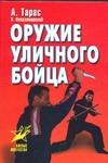 Оружие уличного бойца