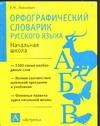 Орфографический словарик русского языка