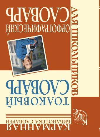 Орфографический словарь русского языка для школьник.Толковый словарь(перевертыш)