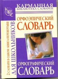 Орфографический словарь русского языка для школьников. Орфоэпический словарь рус