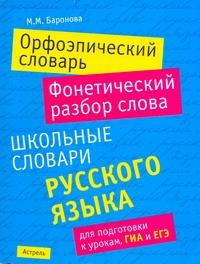 Орфоэпический словарь. Фонетический разбор слова
