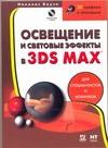 Освещение и световые эффекты в 3ds max
