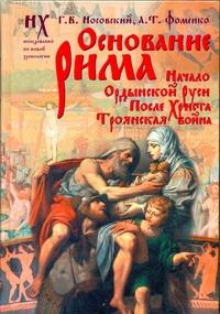 Основание Рима