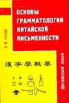 Основы грамматологии китайской письменности