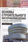 Основы строительного материаловедения в лекционном изложении
