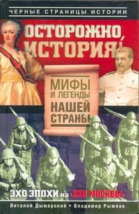 Осторожно, история! Мифы и легенды нашей страны