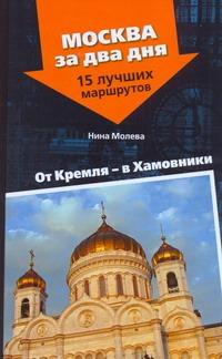 От Кремля - в Хамовники