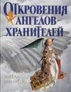 Откровения Ангелов - Хранителей