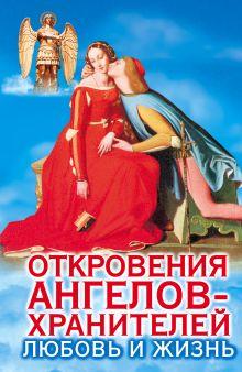 Откровения Ангелов-хранителей. Любовь и жизнь