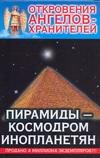 Откровения Ангелов-Хранителей. Пирамиды - космодром инопланетян