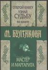 Открой книгу и узнай судьбу по книге М.Булгакова