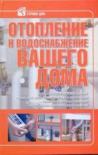 Отопление и водоснабжение вашего дома