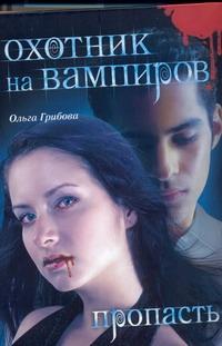 Охотник на вампиров. Пропасть