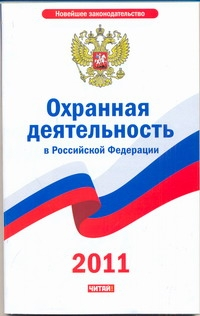 Охранная деятельность в Российской Федерации