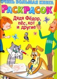 Очень большая книга раскрасок. Дядя Федор, пёс, кот и другие