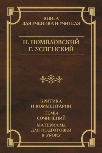 Очерки бурсы. Нравы Растеряевой улицы. Будка.