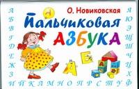 Пальчиковая азбука