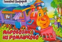 Паровозик из Ромашкова