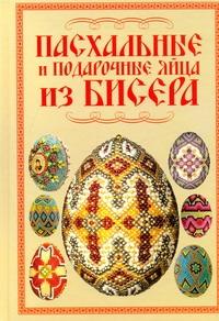 Пасхальные и подарочные яйца из бисера