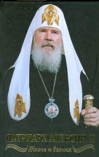 Патриарх Алексий II. Жизнь и деяния