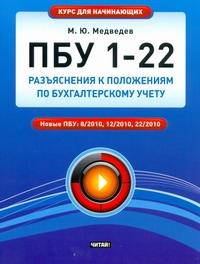 ПБУ 1 - 22. Разъяснения к Положениям по бухгалтерскому учету