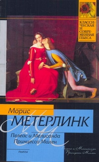 Пелеас и Мелисанда. Принцесса Мален