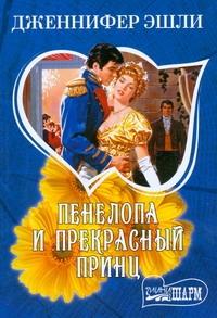 Пенелопа и прекрасный принц