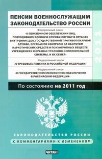 Пенсии военнослужащим. Законодательство России. ФЗ