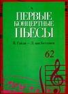 Первые концертные пьесы. Й. Гайдн - Л. ван Бетховен