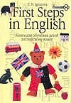 Первые шаги в английском. В 2 кн. Кн.1. Книга для обучения детей английском язык