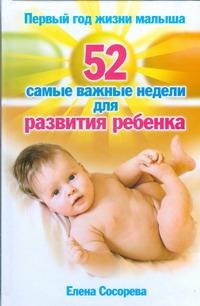 Первый год жизни малыша. 52 самые важные недели для развития ребенка