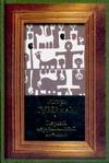 Первый иерусалимский дневник