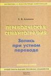 Переводческая семантография. Запись при устном переводе