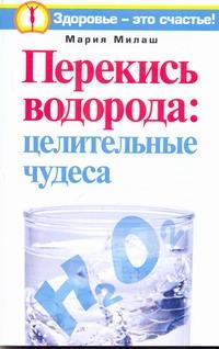 Перекись водорода: целительные чудеса