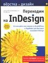 Переходим на InDesign