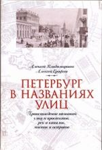 Петербург в названиях улиц