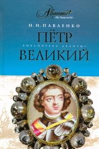 Петр Великий