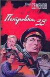 Петровка 38