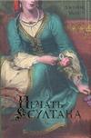 Печать султана