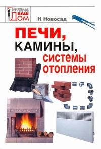 Печи, камины, системы отопления