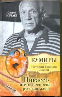 Пикассо и его несносная русская жена