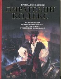 Пиратский кодекс