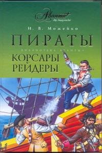 Пираты, корсары, рейдеры