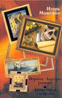Пираты, корсары, рейдеры. Тайны морей и островов