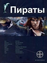 Пираты. Кн. 1. Остров Демона