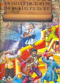 Пираты. Полная история морских разбоев