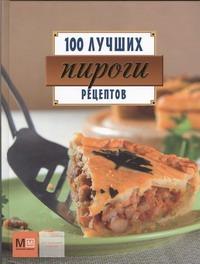 Пироги. 100 лучших рецептов